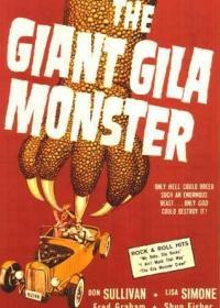 Gila_el_monstruo_gigante